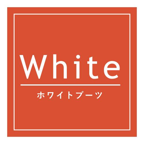 ホワイトブーツ