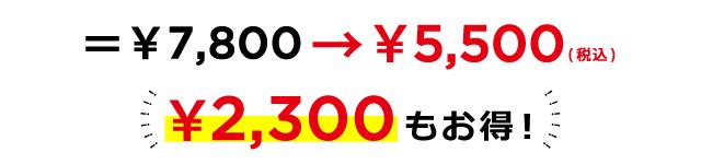 2300円off