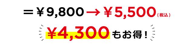 4300円off