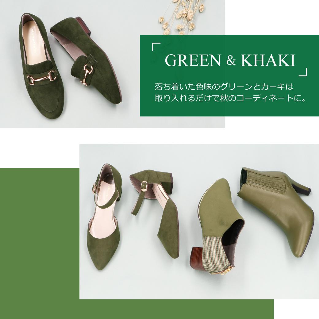 グリーンカーキ