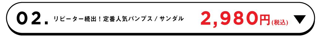 トップ_パンプス2,980円