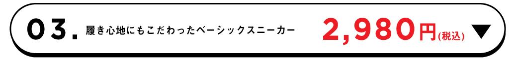 トップ_スニーカー2,980円