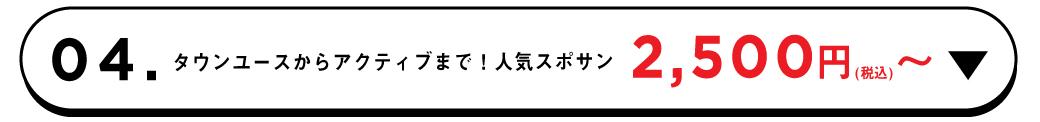 トップ_スポサン2,980円