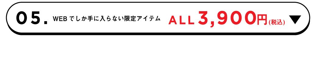 トップ_アウトレット1,980円