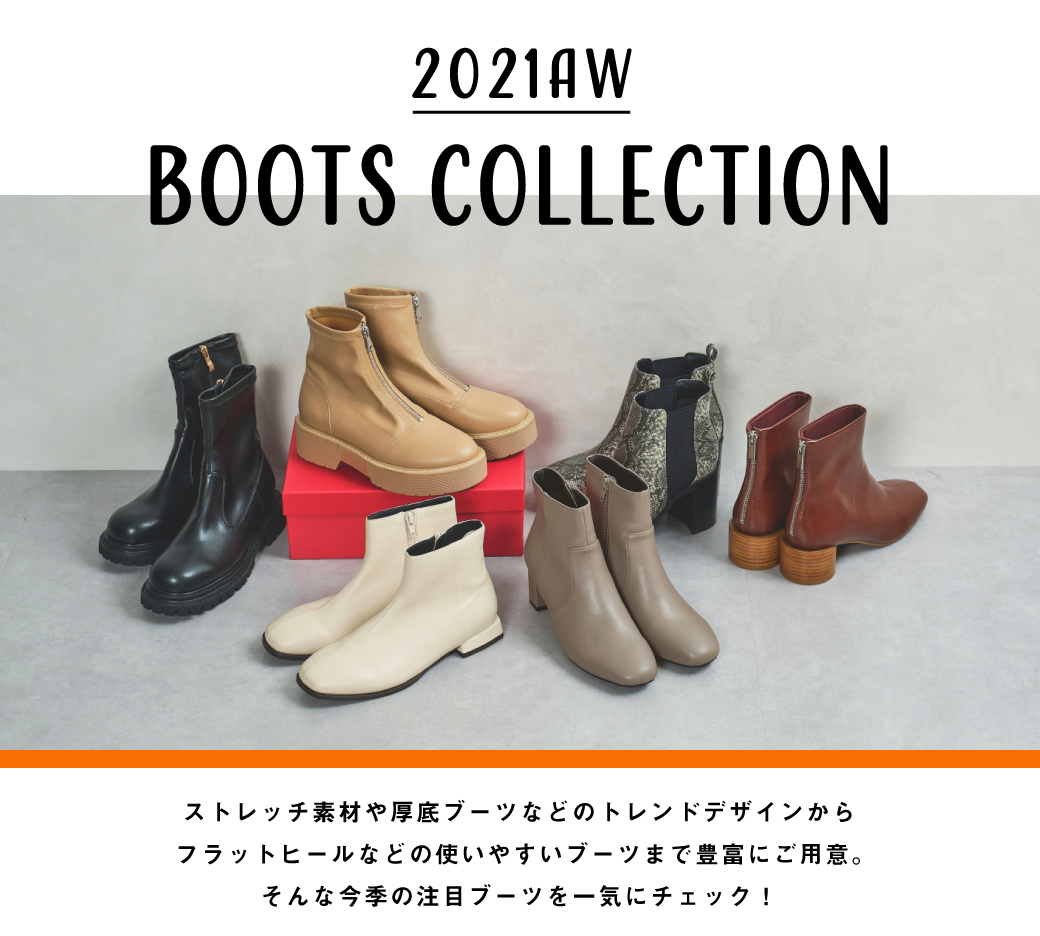 2021AW 秋冬ブーツコレクション