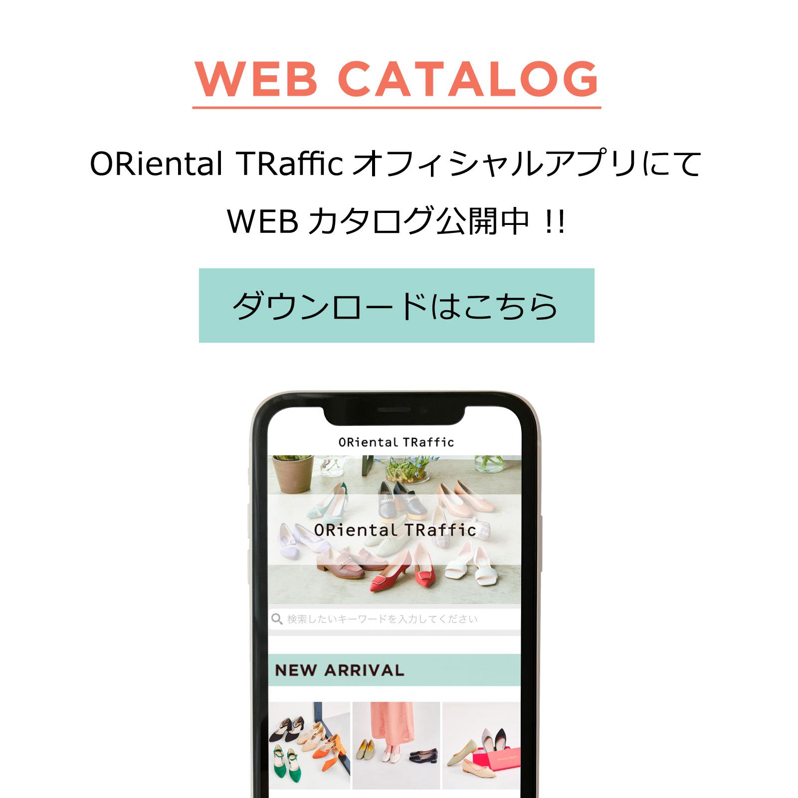 WEBカタログ公開