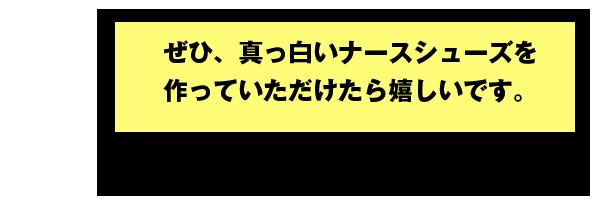 ナースシューズプロジェクト/コメント2