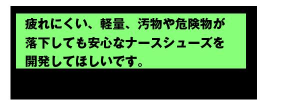 ナースシューズプロジェクト/コメント3