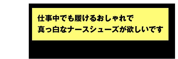 ナースシューズプロジェクト/コメント4