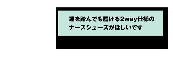 ナースシューズプロジェクト/コメント1