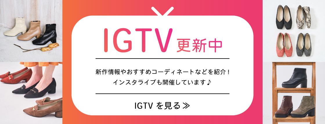IGTV更新中