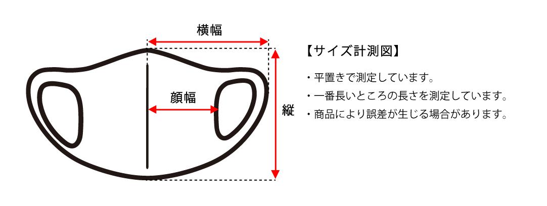 サイズ計測図