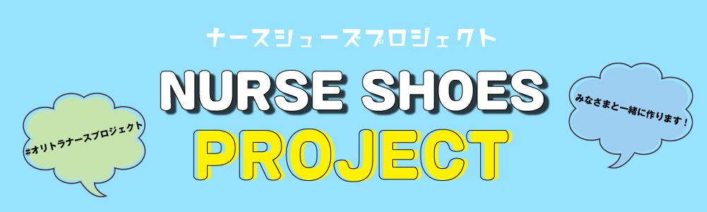 ナースシューズプロジェクト