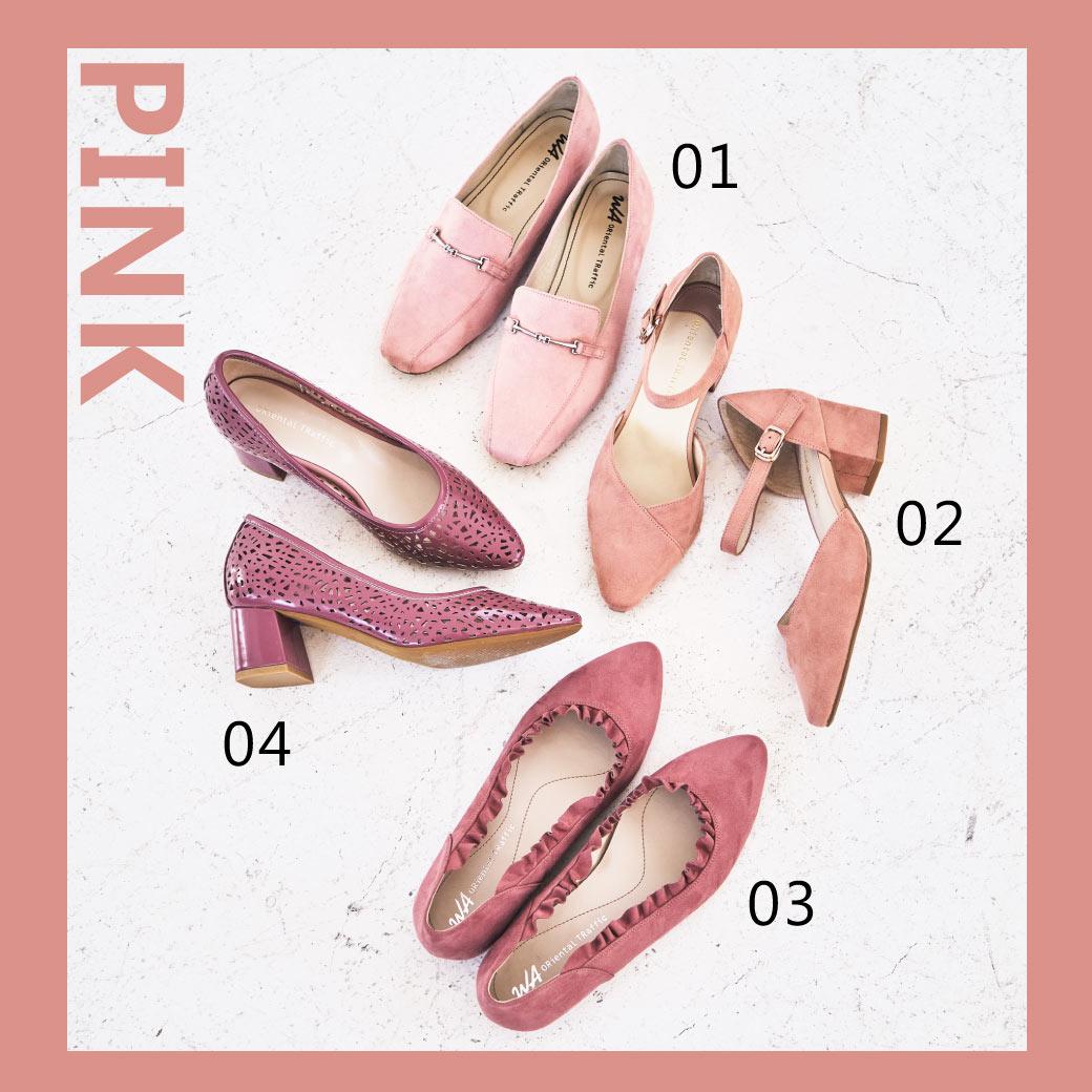 ピンク集合