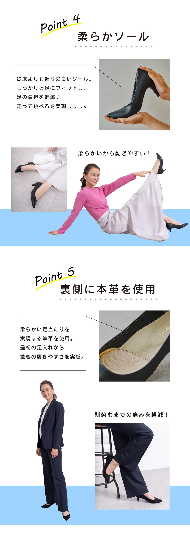跳べるパンプスポイント4_5 柔らかソール裏側本革