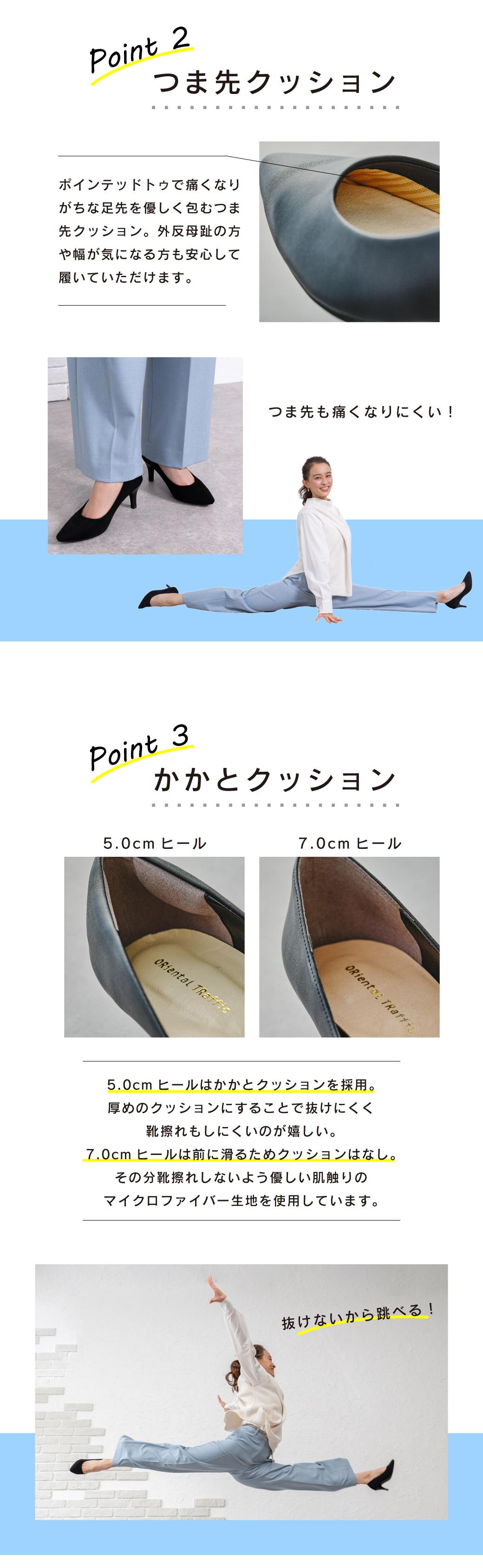 跳べるパンプスポイント2_3 つま先クッションかかとクッション