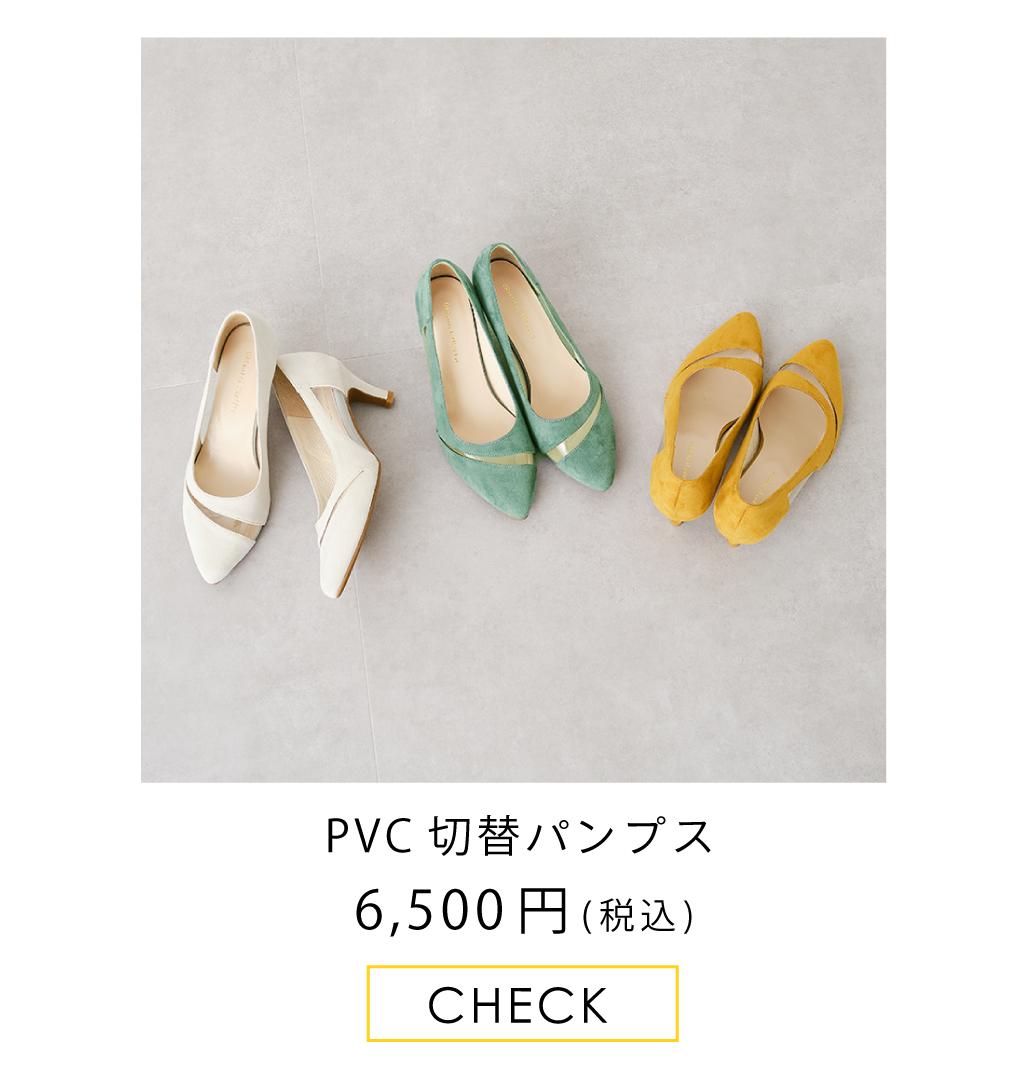 PVC切替パンプス